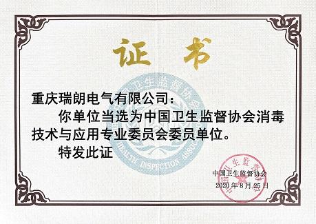 瑞朗荣获中国卫生监督协会委员单位